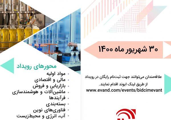 BidCim-poster-1-1