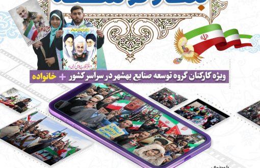 پوستر-جشنواره-موبایلی
